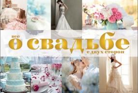 Проект «Утро Невесты» backstage Москва